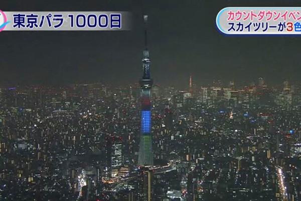 Tháp Tokyo Skytree được thắp đèn màu đỏ, xanh da trời và xanh lá cây