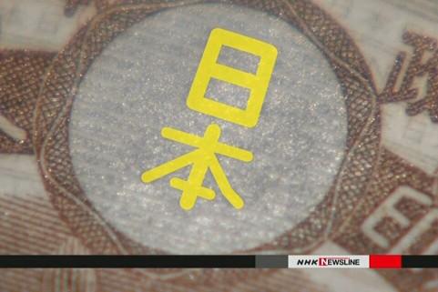 Nhiều điểm mới trên tem thuế chống giả mạo của Nhật Bản