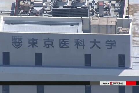Đại học Y khoa Tokyo (Nhật Bản)