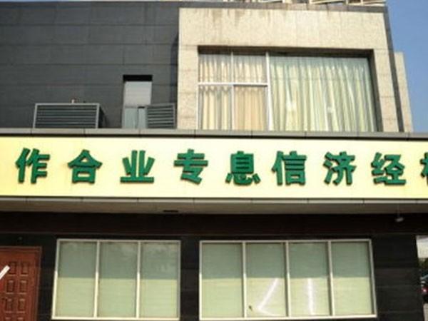 """Người Trung Quốc """"ngã ngửa"""" vì ngân hàng """"ma"""" ảnh 1"""