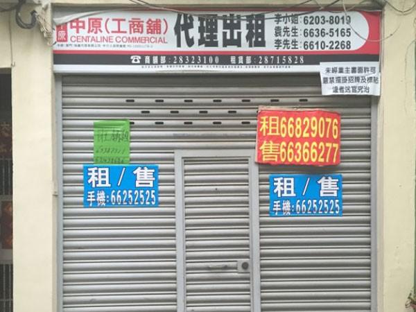 """Nhiều cửa hàng ở Macau phải đóng cửa và treo biển """"cho thuê"""""""