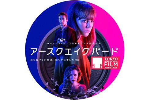 "Alicia Vikander trong phim ""Earthquake Bird"" chiếu tại TIFF 2019"