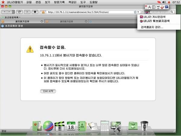 Phầm mềm trình duyệt web của Triều Tiên có tên Naenara, với giao diện giống với Mozilla Firefox