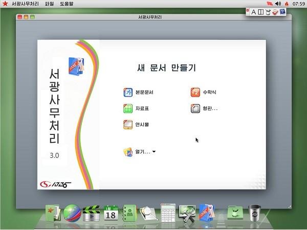 Đây là giao diện phần mềm soạn thảo văn bản