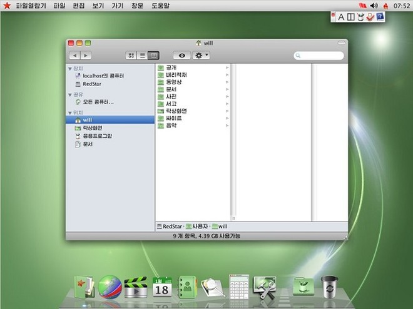 """Hệ thống quản lí dữ liệu của Red Star 3 hoàn toàn giống với trình quản lí """"Finder"""" trên Mac OS"""