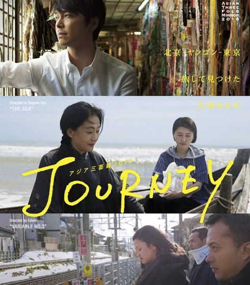 """""""Asian Three - Fold Mirror: Journey"""" phản ánh các vấn đề và câu chuyện ở nhiều quốc gia châu Á"""