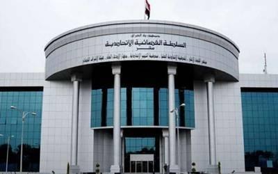 Tòa Hình sự Trung ương Iraq
