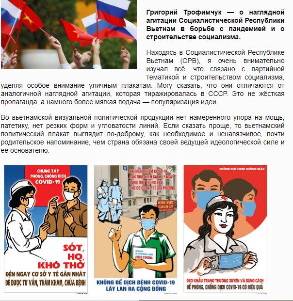 Bài phỏng vấn ông Grigory Trofimchuk của Rusvesna