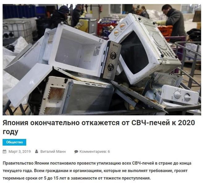 """Bài viết được """"dựng lên"""" trên trang web châm biếm Panorama.pub của Nga"""