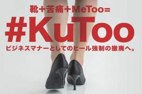 Hashtag #KuToo được sử dụng bởi các phụ nữ muốn nói về trải nghiệm của mình trên mạng xã hội.