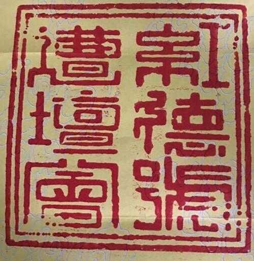 Lá ấn do Hội VHNT Quảng Ninh đóng vào đầu Xuân Đinh Dậu