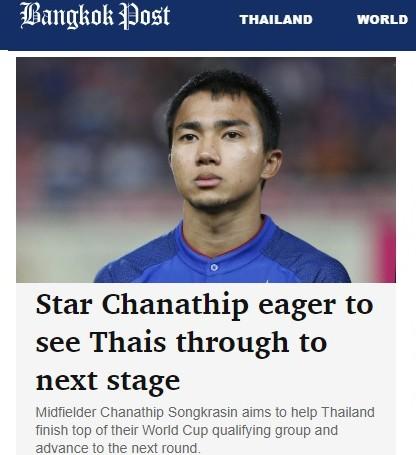 Chanathip tự tin cùng ĐT Thái Lan giành ngôi nhất bảng G (ảnh chụp màn hình)
