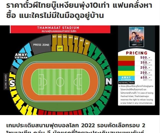 Siam Sports cho biết vé chợ đen đã bị đẩy lên gấp 10 lần (ảnh chụp màn hình)