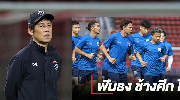 HLV Nishino cùng học trò đang chịu áp lực không nhỏ ở trận gặp ĐT Việt Nam tối nay