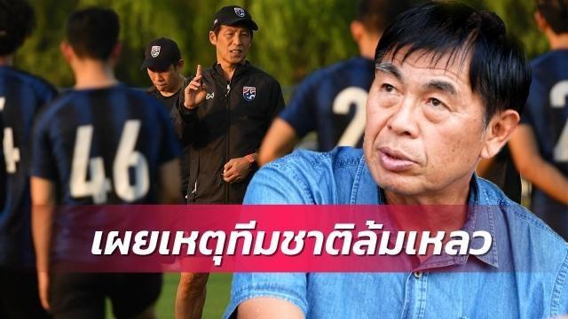 """""""Bóng đá Thái Lan đang chèo thuyền trong bồn"""" ảnh 1"""