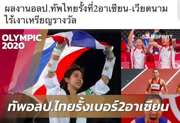 """Báo Thái: """"Việt Nam không giành được huy chương nào ở Olympic Tokyo"""" ảnh 1"""