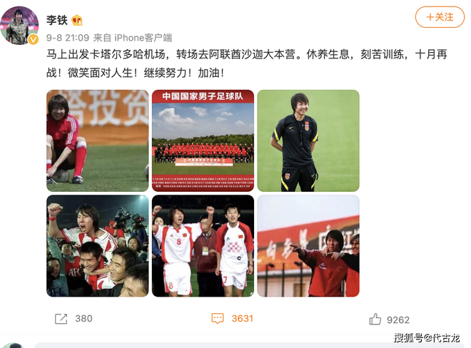 HLV Trung Quốc bị 'ném đá' vì đăng ảnh tươi cười sau 2 trận thua ảnh 1