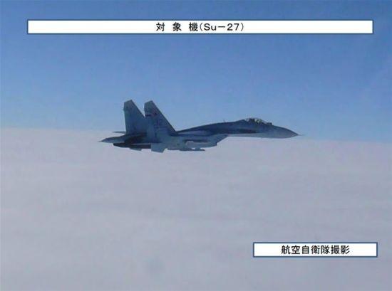 4 chiếc tiêm kích Nhật truy đuổi 2 chiếc Su-27 của Nga ở Hokkaido ảnh 1