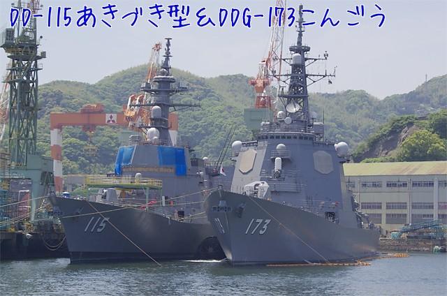 Trung Quốc bất lực trước hàng loạt vũ khí siêu khủng của Nhật? ảnh 4
