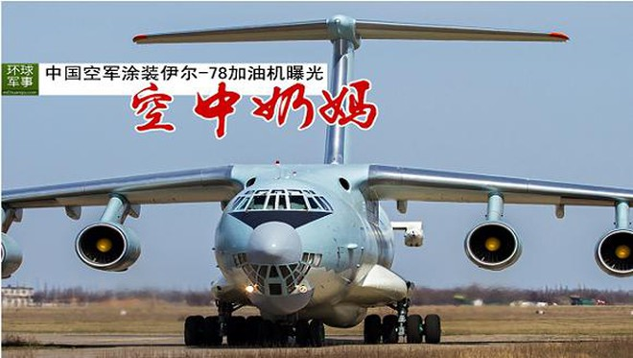 Vì sao Trung Quốc cải tạo Il-76 thành phiên bản tiếp dầu Il-78? ảnh 2