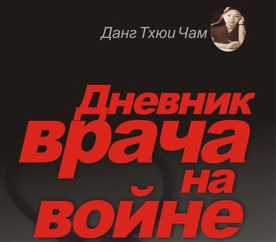 Lễ ra mắt Nhật ký Đặng Thùy Trâm bằng tiếng Nga ảnh 1