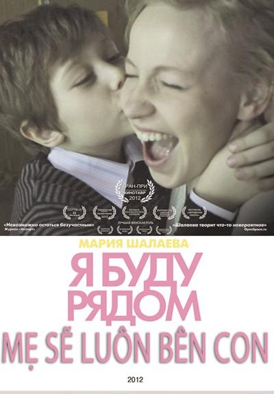Những ngày phim Nga tại Hà Nội ảnh 1