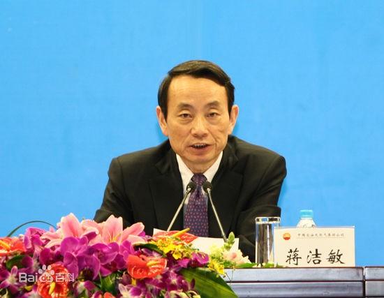 Trung Quốc: Sâu tham nhũng đục khoét nghiêm trọng ngành dầu khí ảnh 3