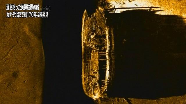 Canada tìm thấy tàu mất tích 170 năm gần Bắc Cực ảnh 1